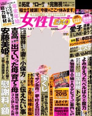 2014-jyoseisebun1