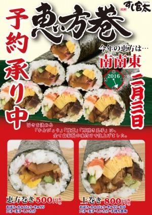 2016ehoumaki