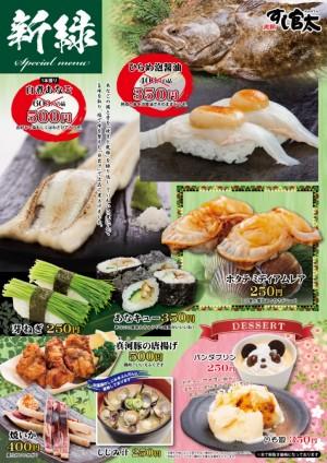 2019gw-menu-ura