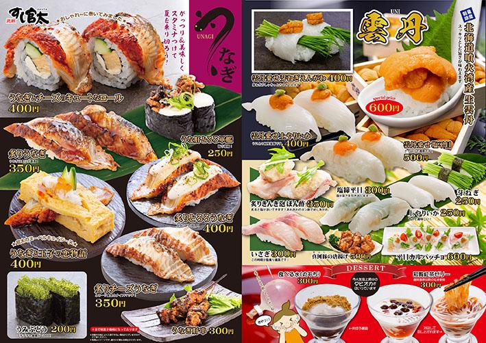 2019syoka-menu