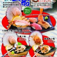 hotate menu